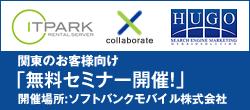 ITPARK,株式会社ヒューゴ,ソフトバンクモバイル共催セミナー