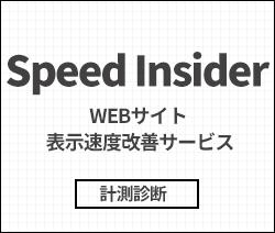 WEBサイトスピード改善サービス